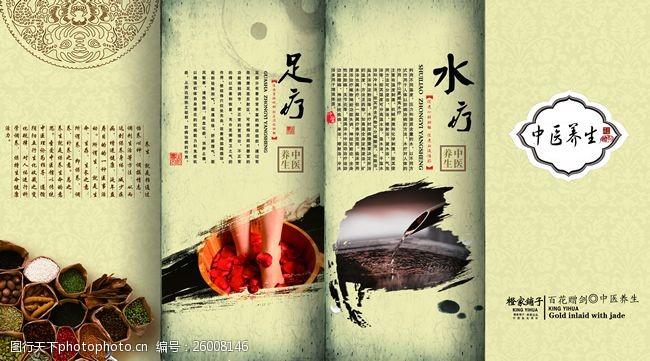 中医养生折页背景