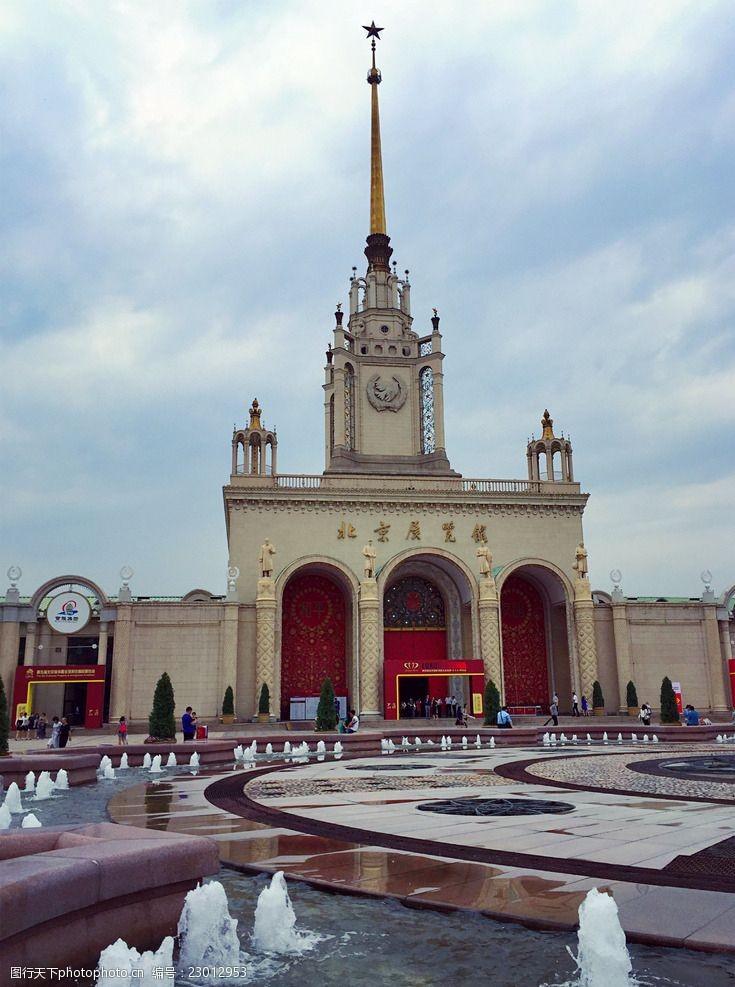 投资移民北京展览馆