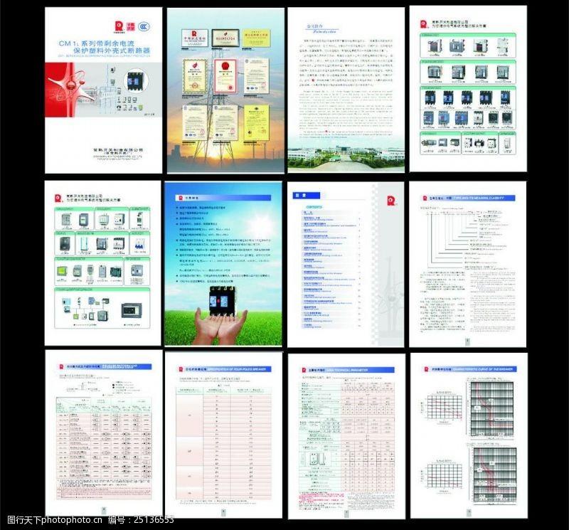 产品说明手册产品画册
