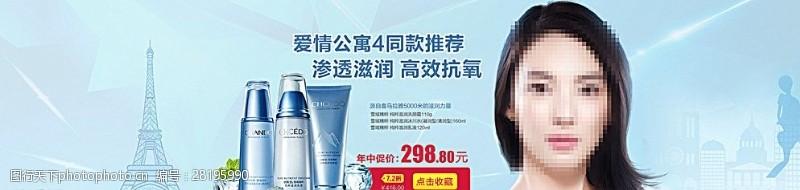 花纹效果化妆品打折优惠广告图片