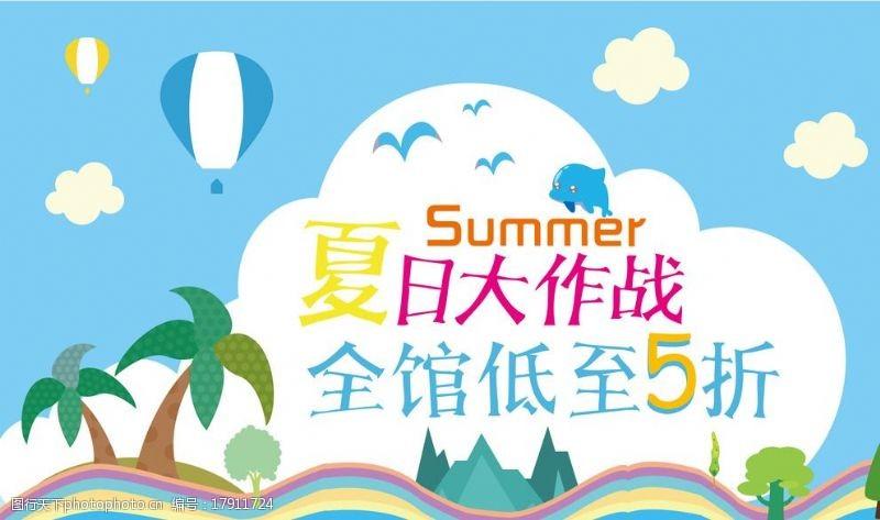 2015夏天夏日大作战图片