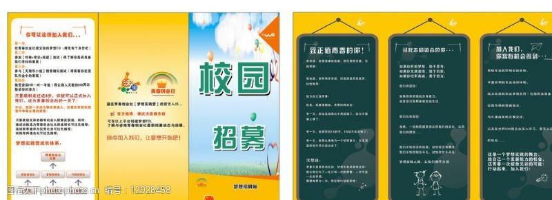 校园单张中国联通校园青春招募折页单张图片