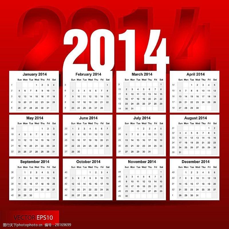 红色2014年日历