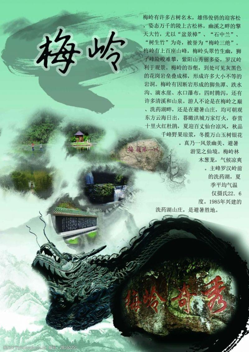 单页免费下载南昌梅岭旅游宣传单页