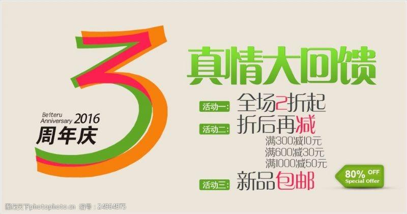 淘宝店铺周年庆淘宝促销3周年950-500周年庆