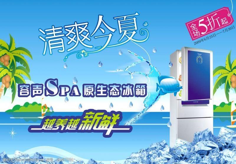 奥马冰箱夏季冰箱促销图片