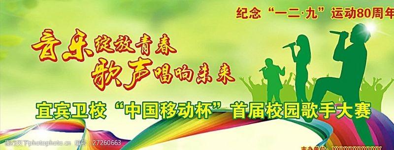 职工文艺汇演唱歌比赛背景图片