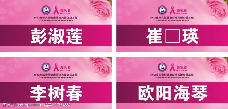 关注女性健康海报