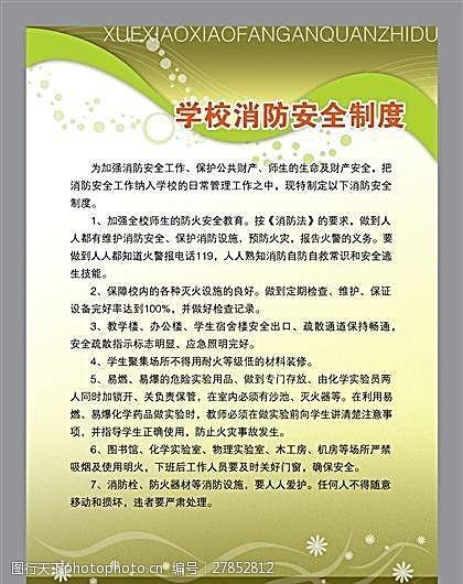校园专辑学校消防安全制度分层素材PSD格式_0024