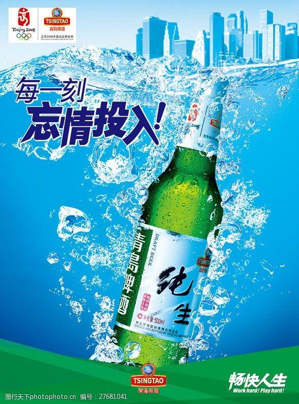 蓝色冰块背景纯生啤酒海报