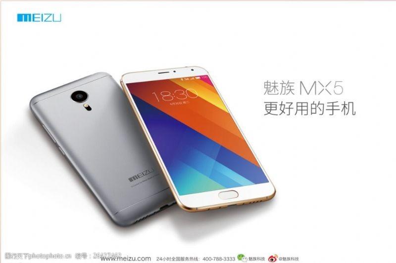 魅族logo魅族手机宣传页图片