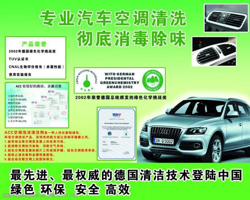 专业汽车空调清洗