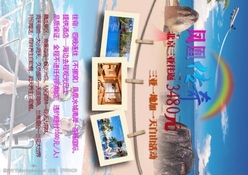 凤凰传奇海南旅游宣传页