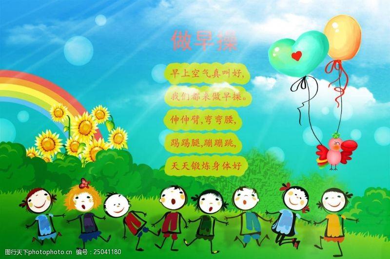 幼儿园卡通宣传栏图片