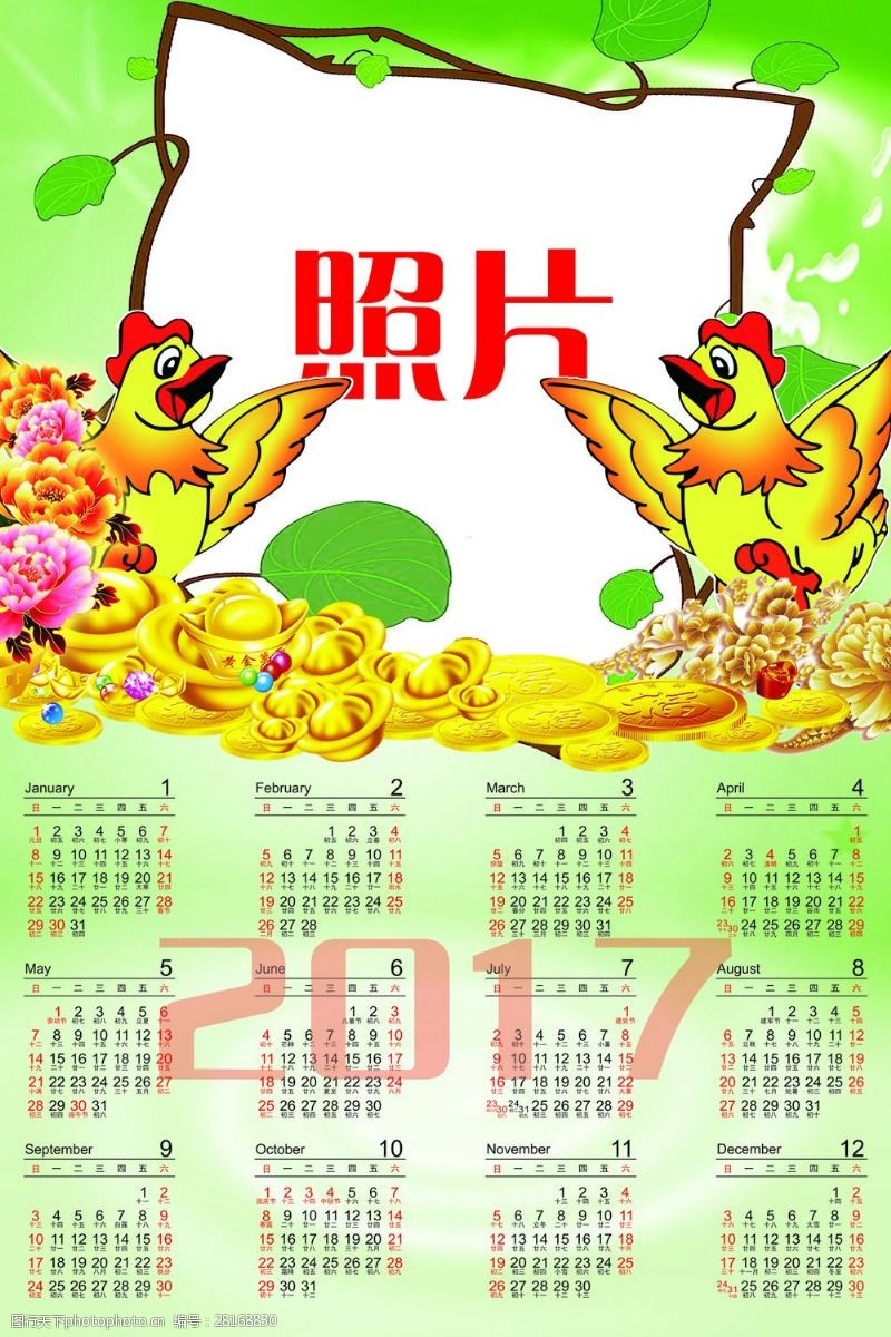 鸡年日历自定义照片2017年日历台历挂历