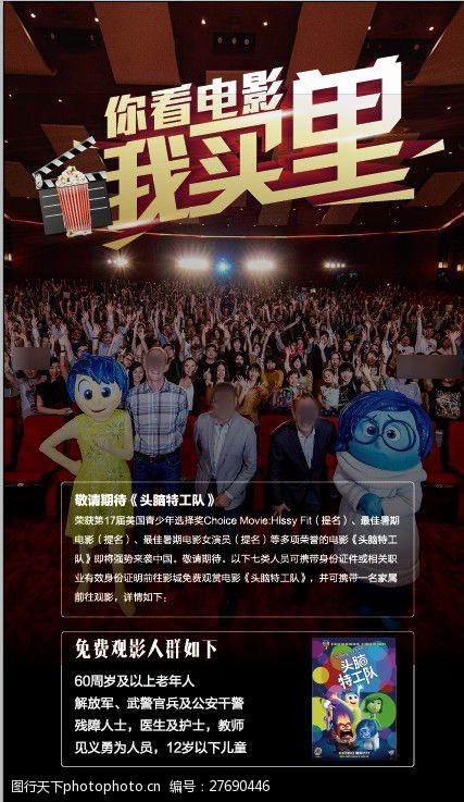 免费看电影活动海报