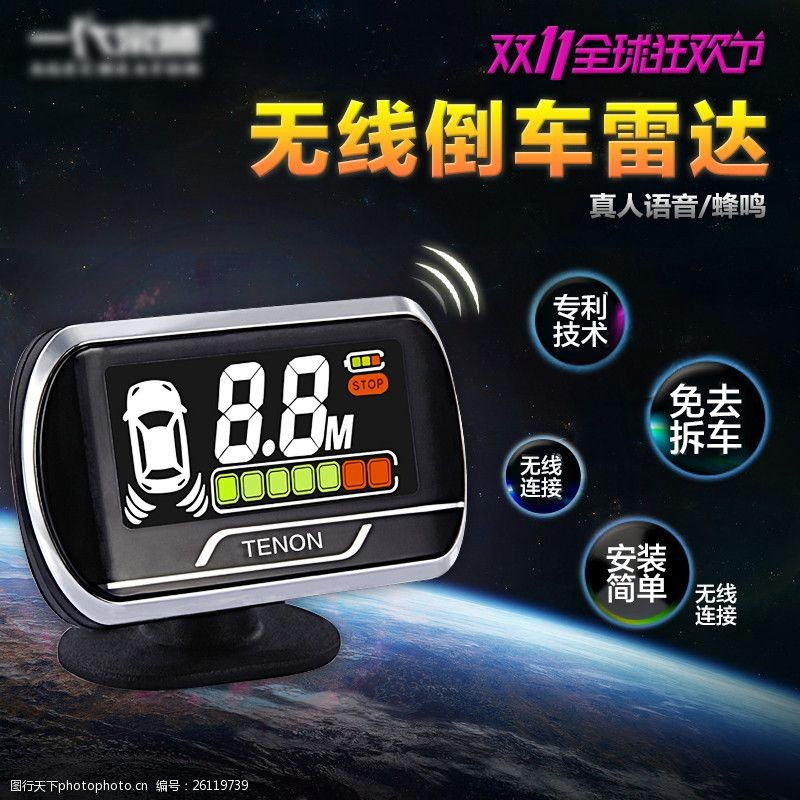 迷你无线倒车雷达产品促销展示图