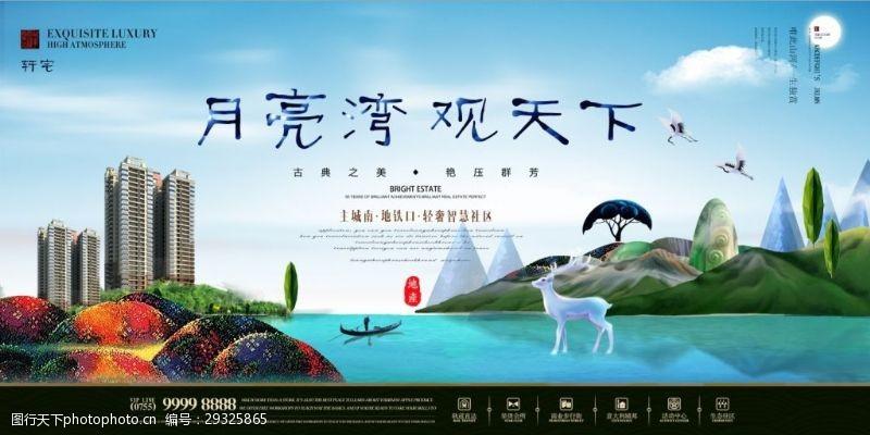 全球发布月亮湾地产广告