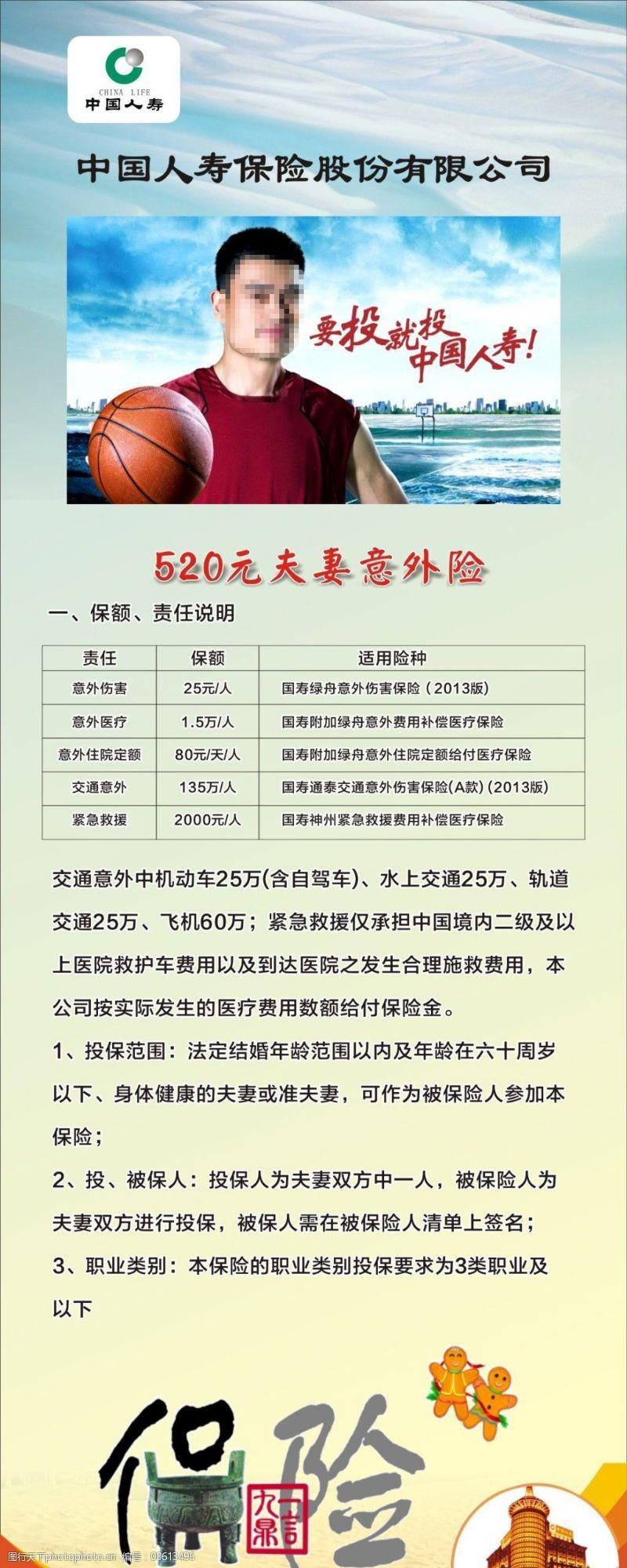中国人寿易拉宝海报