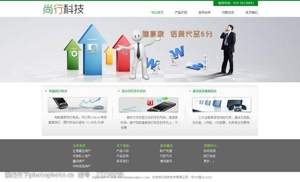 科技公司网站模板PSD分层素材