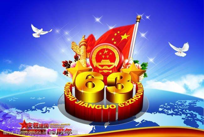 辐射光庆祝建国63周年海报设计PSD素材