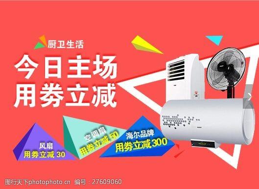 原创淘宝设计厨卫家电促销广告海报德鑫