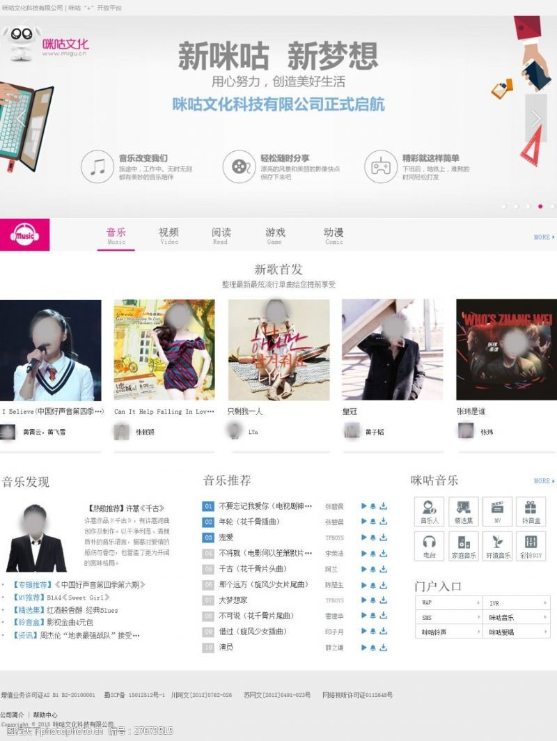 咪咕文化科技有限公司音乐网页设计