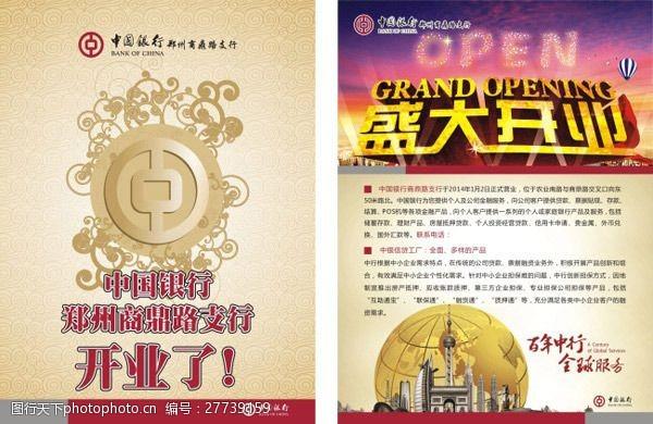 单页免费下载中国银行开业