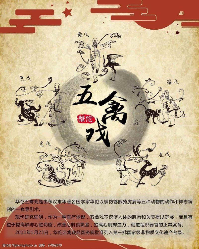 健身体操传统水墨风格五禽戏PDF海报