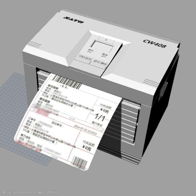 佐藤打印机
