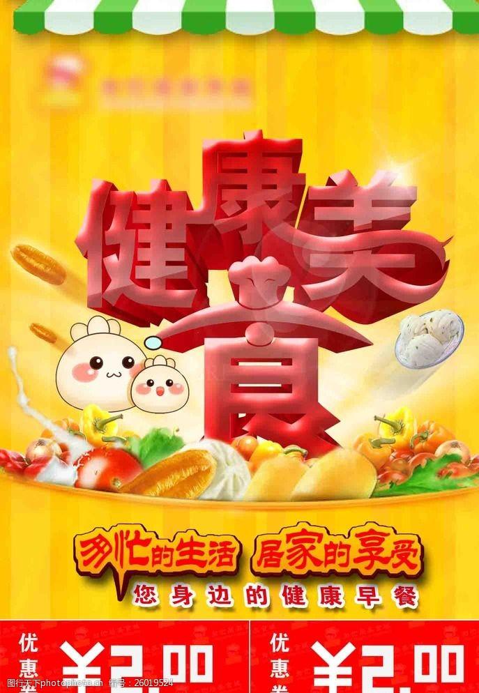 美食城宣传单健康美食文化图片