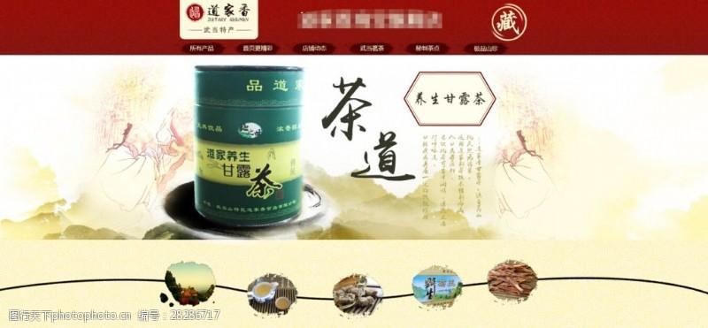 店铺打折海报品牌茶叶促销海报