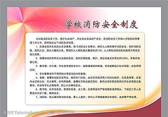 校园专辑学校消防安全制度分层素材PSD格式_0018