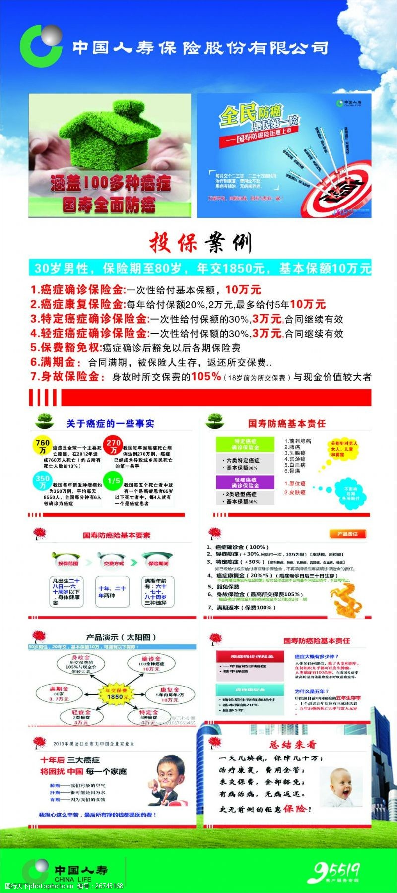 人寿保险展架中国人寿展架中国人寿保险展架