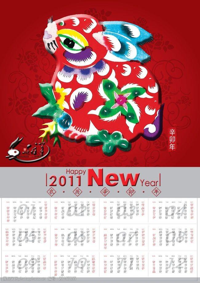 2011新年兔年日历PSD分层模板
