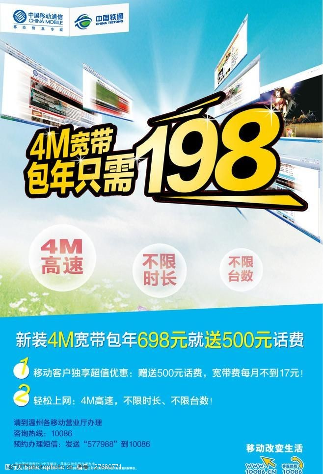 4m4M宽带198