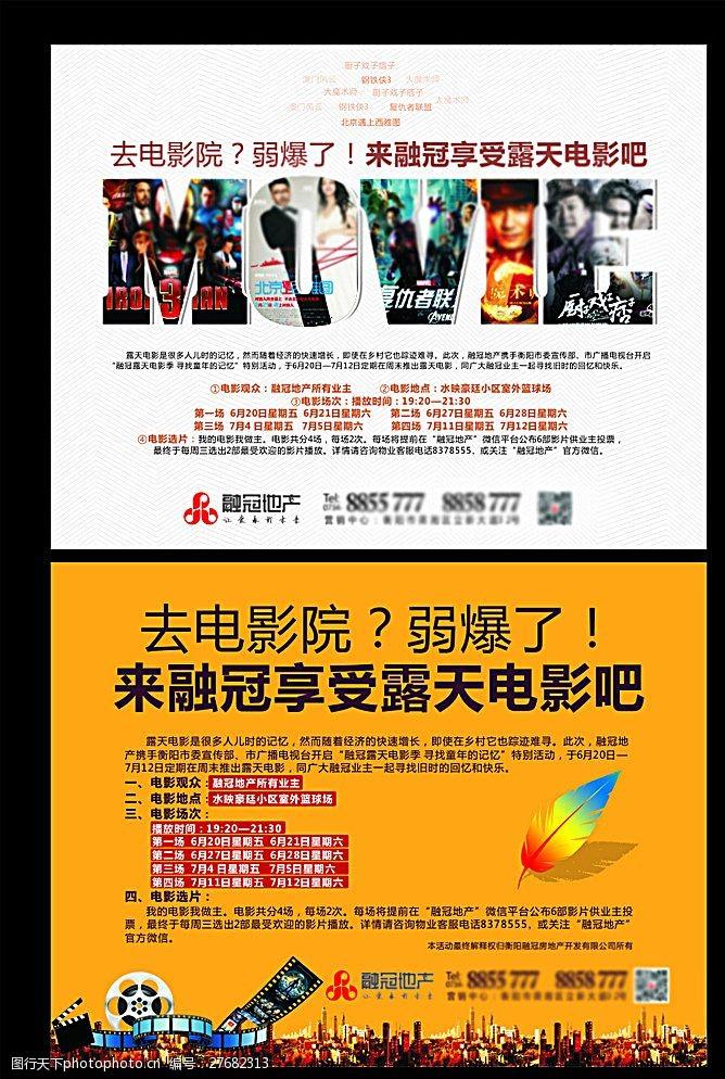 电影宣传广告电影活动海报图片