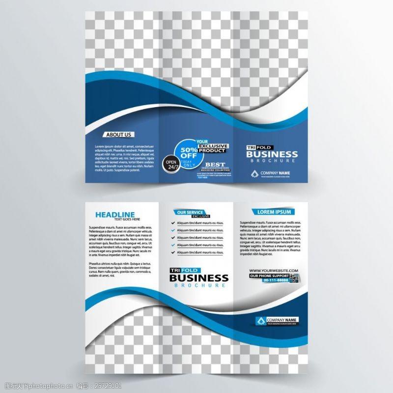 电子商务三折页电子商务蓝色波纹三折页