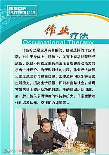 康复中心治疗技术介绍作业疗法医院医疗知识墙报分层模板素材psd格式_0033