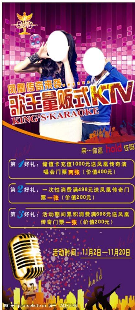 凤凰传奇KTV展架图片