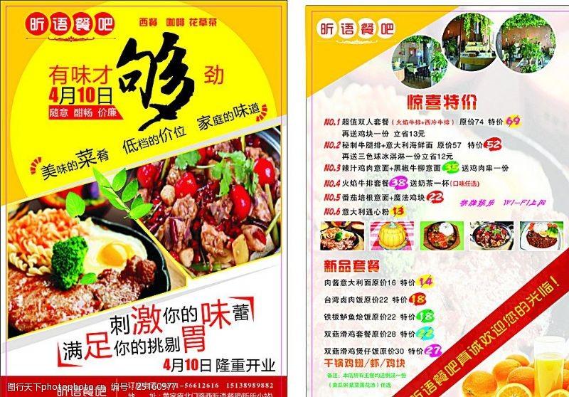 美食城宣传单美食宣传单图片