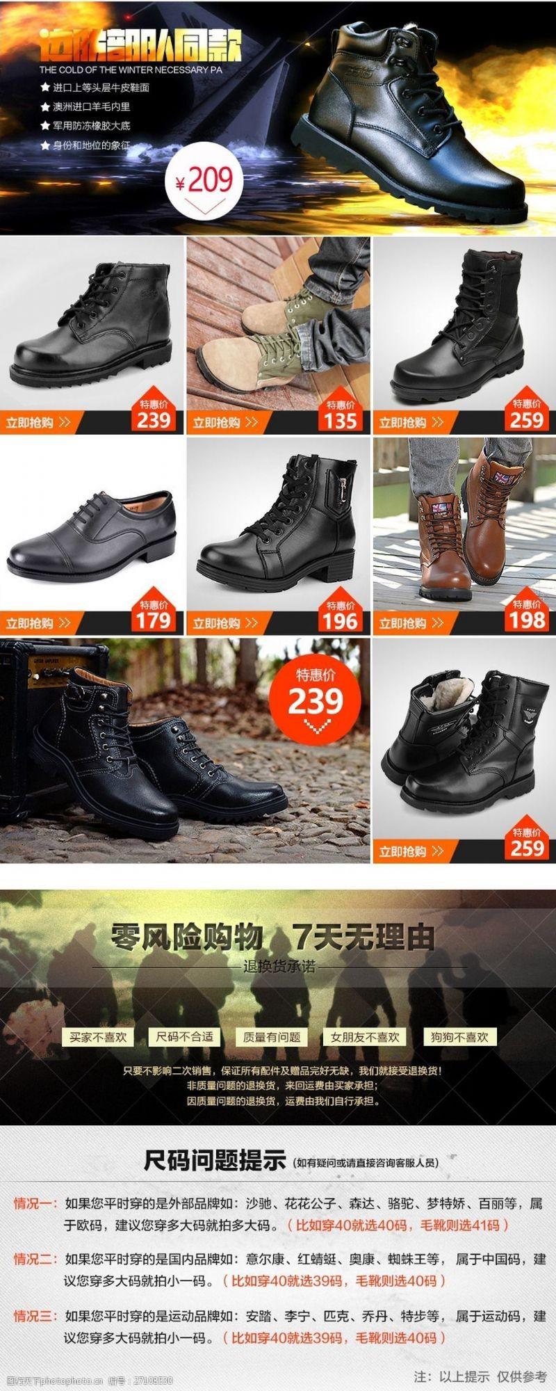 天猫男鞋军靴详情页
