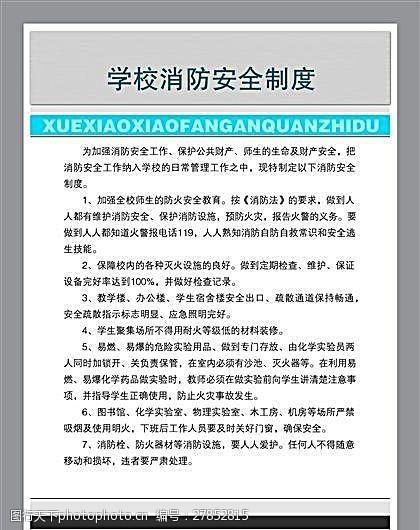 校园专辑学校消防安全制度分层素材PSD格式_0027