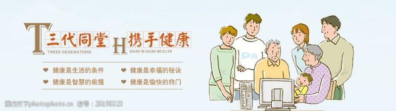 三代同堂医疗健康
