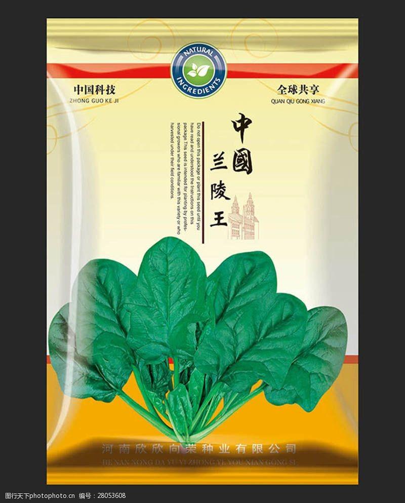种子包装袋波菜种子包装设计