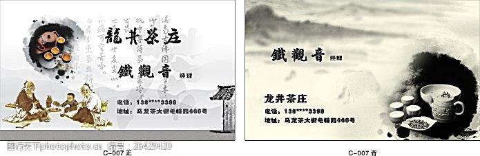 茶名片模板下载茶类名片03