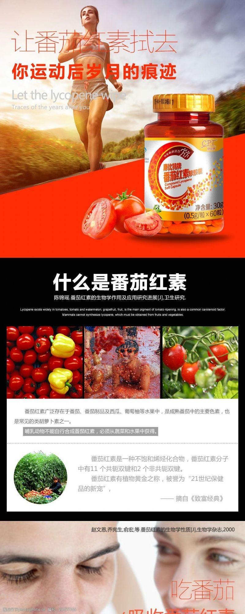 宝贝页炽金系列—番茄红素软胶囊