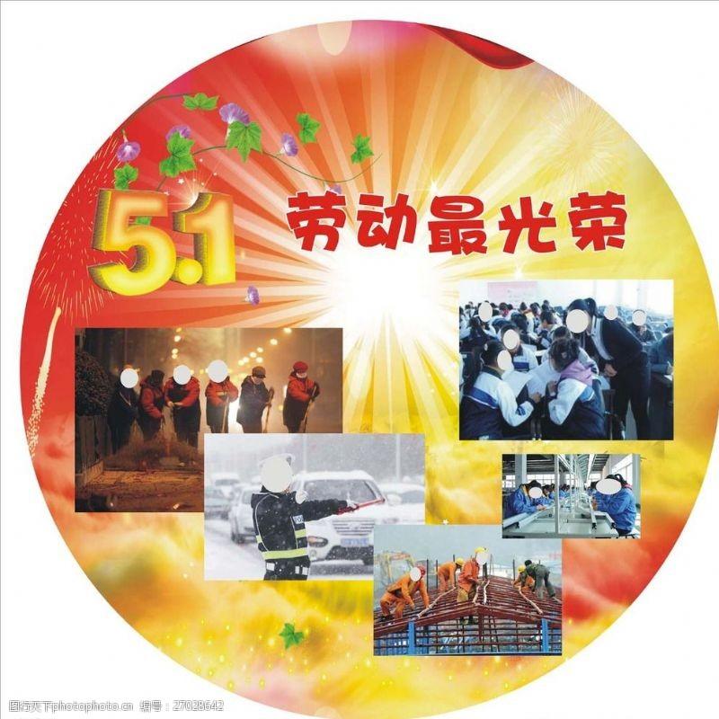 古典文化展板传统节日系列之五一劳动节图片
