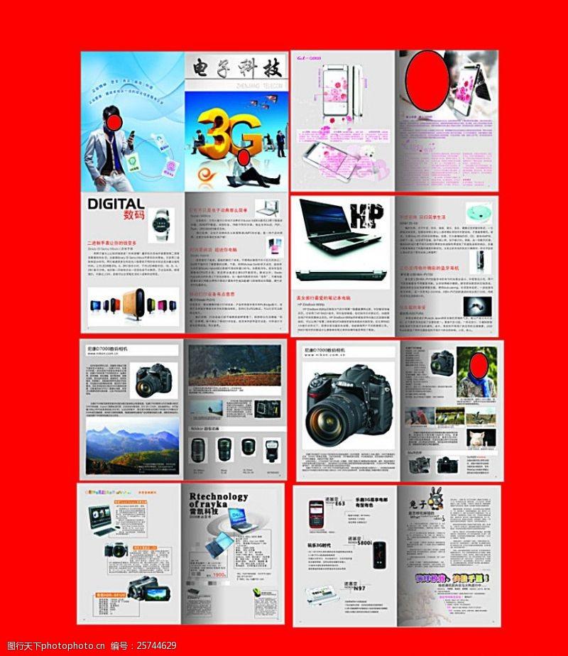 杂志目录电子杂志图片