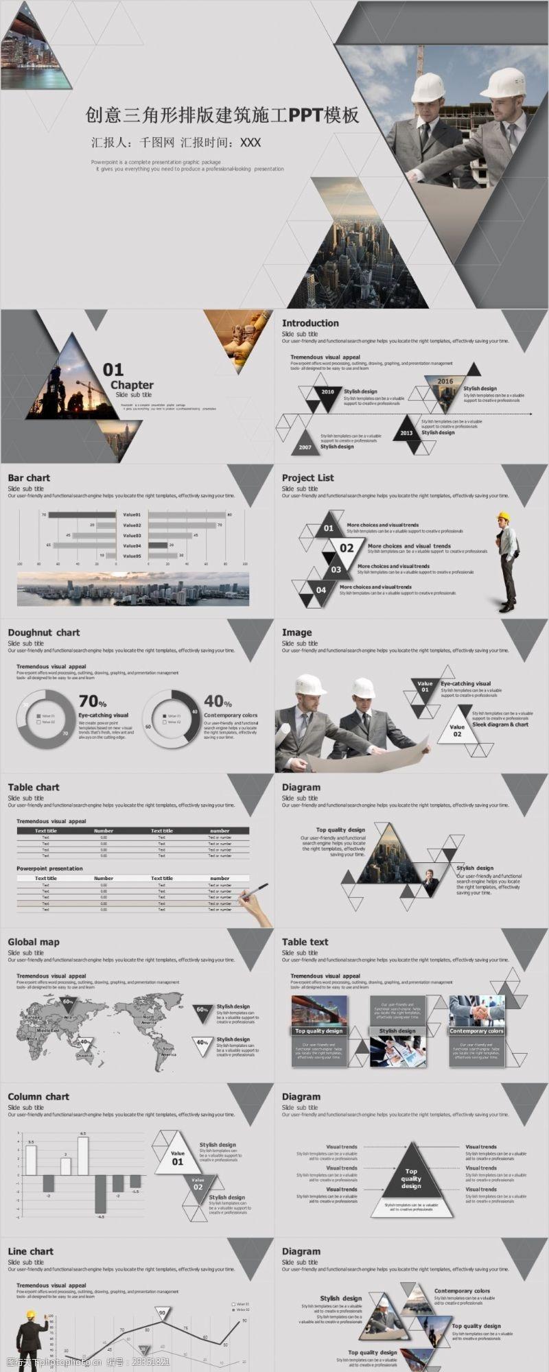 灰色ppt模板灰色创意三角形排版建筑施工工作汇报PPT